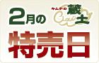 cloud_logo_tokubai_feb_140