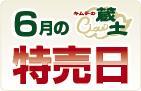 cloud_logo_tokubai_jun_140